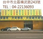 二手家具買賣收購台北