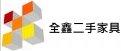 二手家具全鑫收購台中0929917806