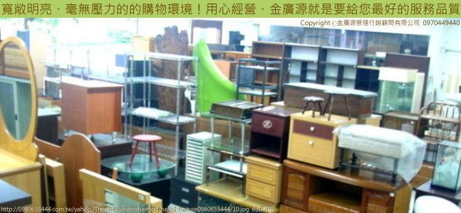 #二手廣源#二手傢俱買賣收購0980655444