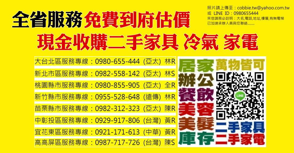 二手傢俱收購台北 - 0985543888