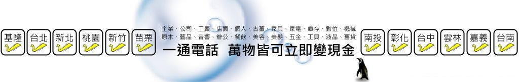 二手傢俱收購台北
